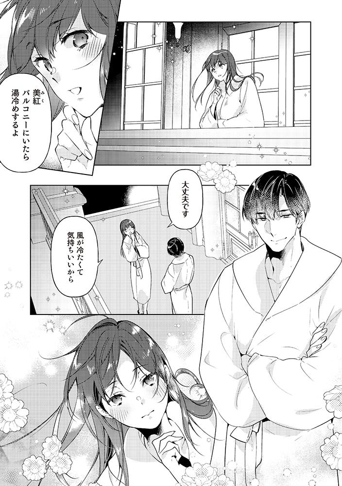 三嶋夫妻はもっと淫ら愛し合いたい